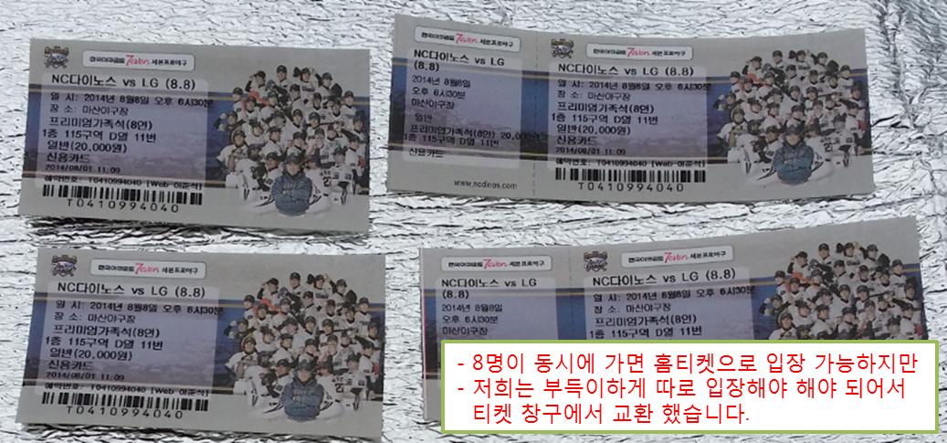 마산 야구관람 티켓.png