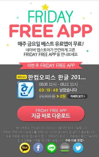 hangul_free.jpg